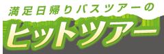 東海ツーリスト株式会社 | 三重県津エリア・伊賀エリア発の格安日帰りバスツアー「ヒットツアー」